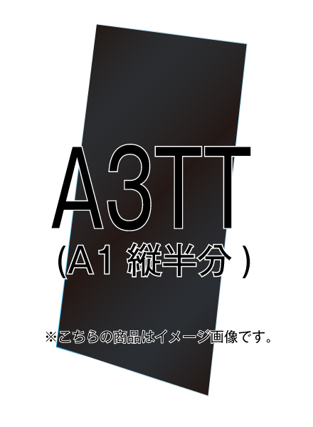 バリウススタンド看板オプション ブラックボード3mm A3TT