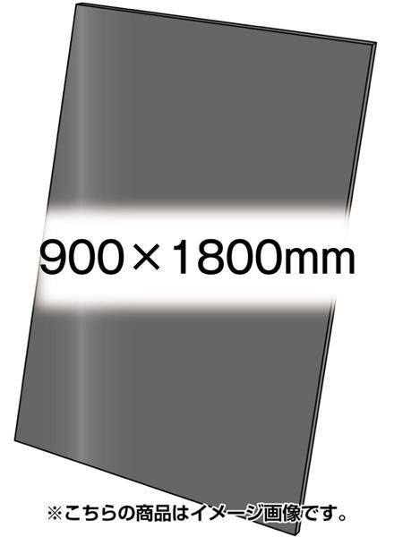アルミ複合板(黒無地)3mm 900×1800mm