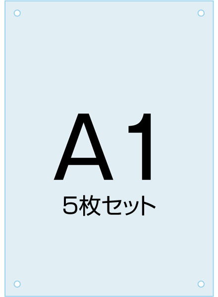 アクリルA1 5枚セット