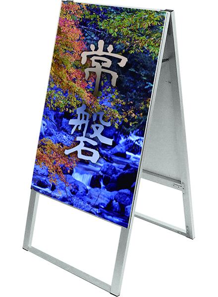 スタンド看板 SKBタイプ600×1200