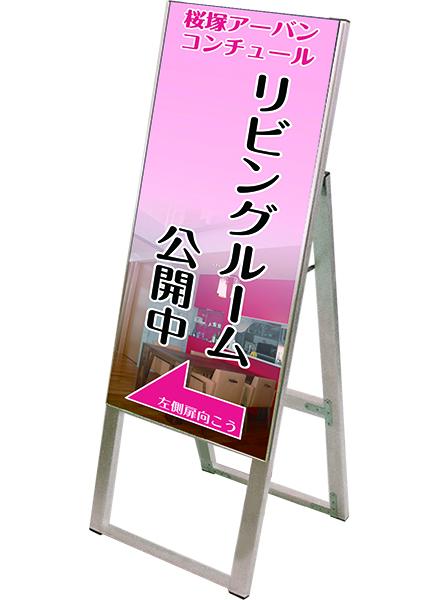 スタンド看板 SKDタイプ450×900