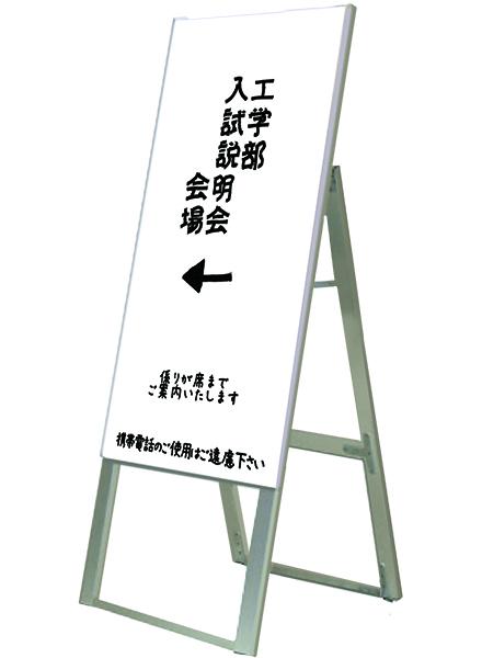 ホワイトボードスタンド看板 450×900片面