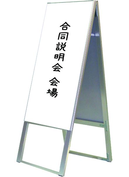 ホワイトボードスタンド看板 450×900両面