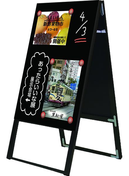 ブラックボードスタンド看板 600×900両面