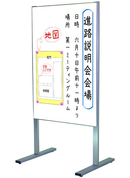 ホワイトボードメッセージスタンド 600×900 片面