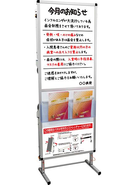 SPM-TANKA-WB サポートメッセージストレッチャー ホワイトボード(下部使用方法案内板)