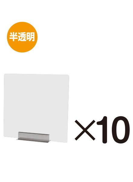 miniパーテーション 半透明(フロスト) 10枚セット MNPT450X450-10set