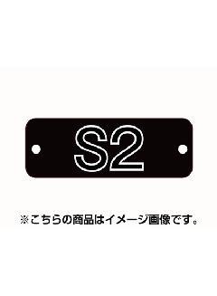 ウォールポスターサイン ブラック S2