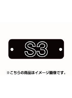 ウォールポスターサイン ブラック S3