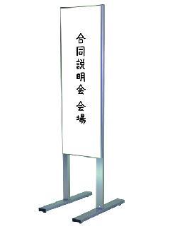 ホワイトボードメッセージスタンド 300×900 片面