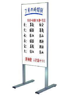 ホワイトボードメッセージスタンド 450×900 片面