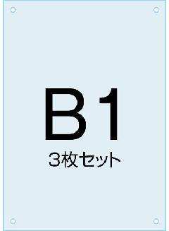 アクリルB1 3枚セット