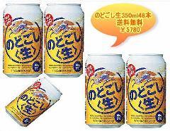 キリン 発泡酒 のどごし生 350ml 48本入【送料無料】