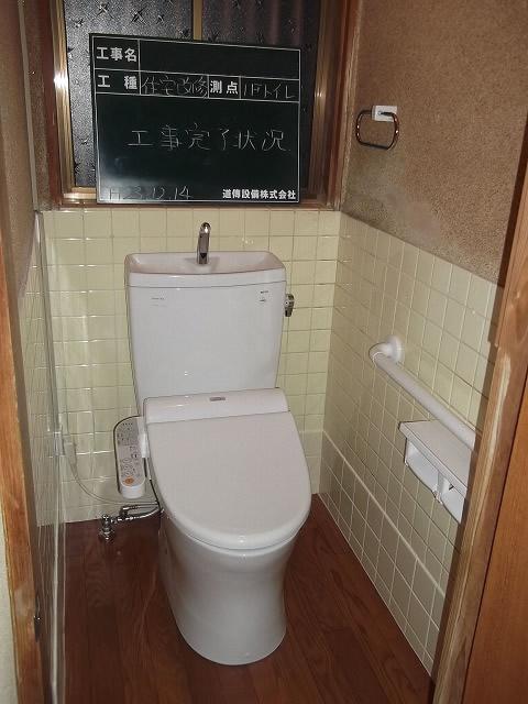 トイレ改修工事 M様邸