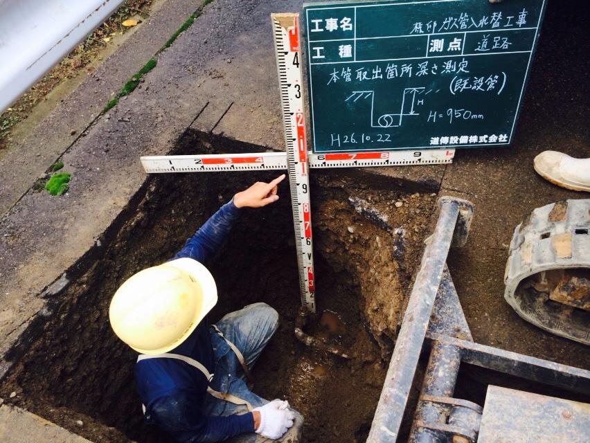 本管取出箇所深さ測定(既設管)