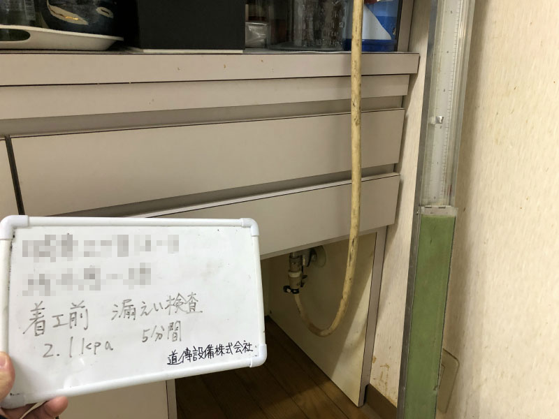 ガス栓増設工事 福井市 A様邸