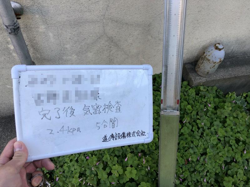 ガス給湯器及びテーブルコンロ取替工事 福井市 F様邸