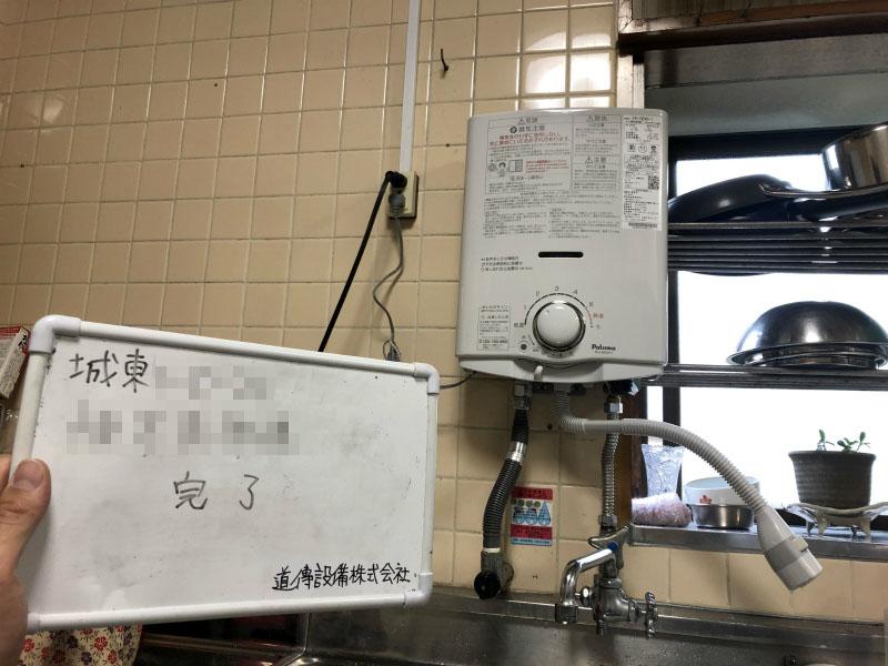 ガス小型湯沸器取替工事 福井市 K様邸