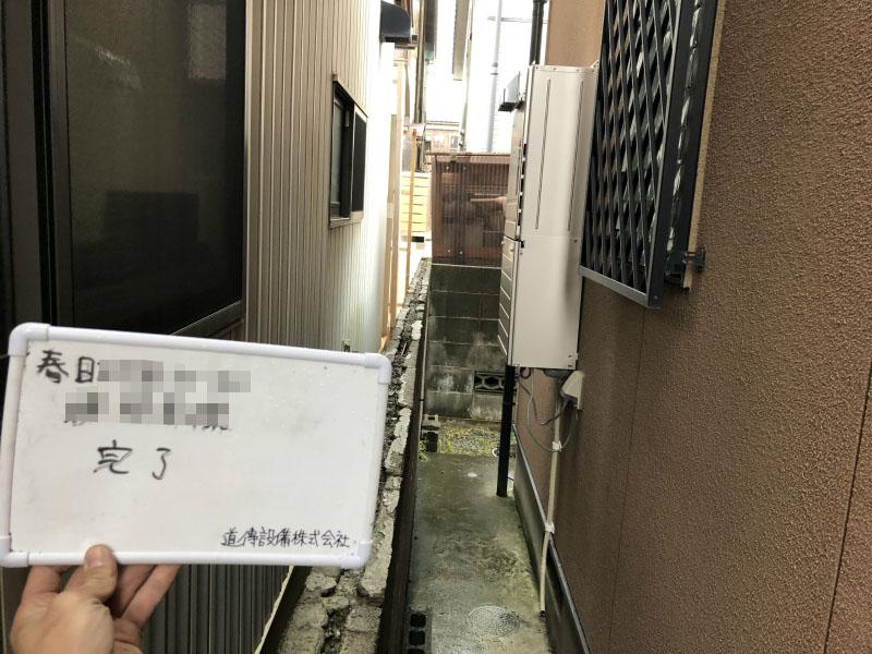 ガス風呂給湯器取替工事 福井市 K様邸