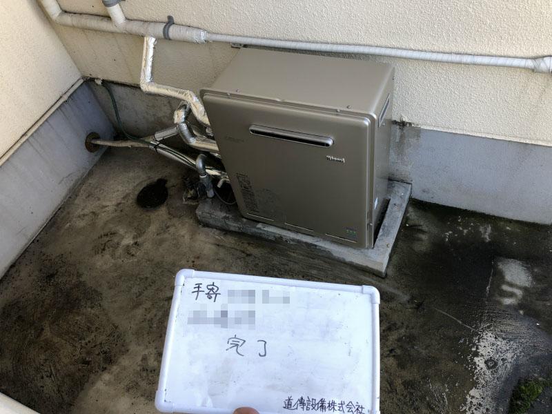 ガス風呂給湯器取替工事 福井市 M様邸