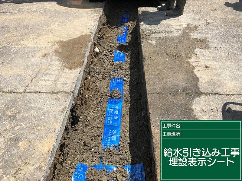 アパート給水管引き込み工事 福井市