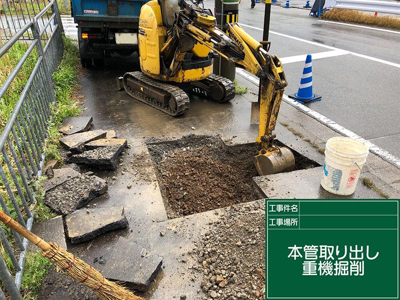 給水本管引き込み工事 福井市 Y様邸