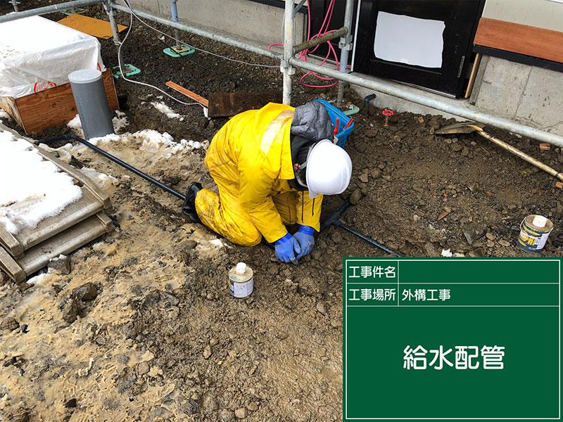 給水配管工事 敦賀市