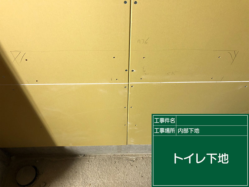 トイレ下地 敦賀市