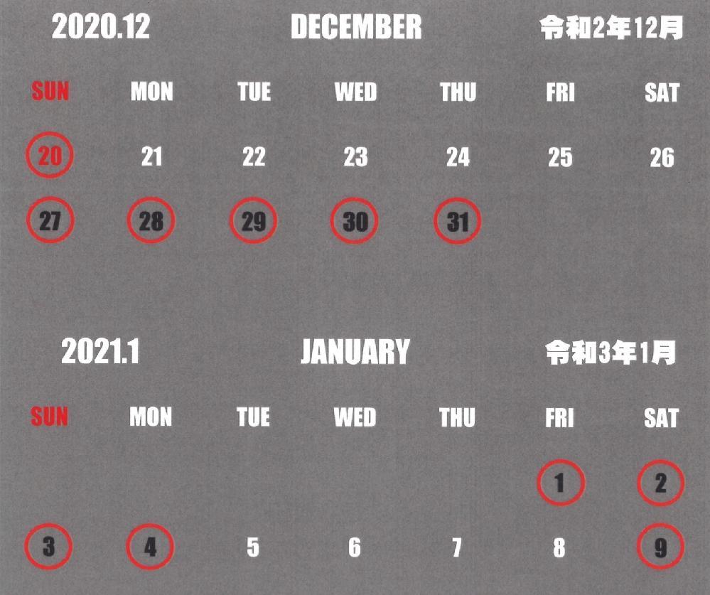 2020〜2021年末年始カレンダー