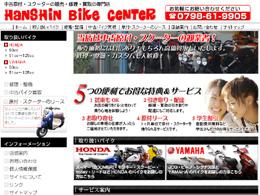 阪神バイクセンター 様