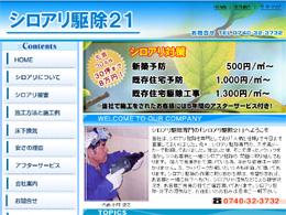 住宅環境サービス21 様