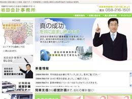 岩田会計事務所 様