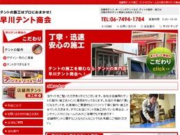 早川テント商会 様