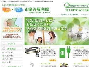 小川電気工事株式会社