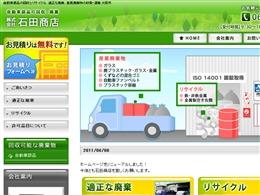 株式会社 石田商店 様