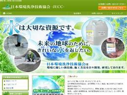 日本環境洗浄技術協会 様
