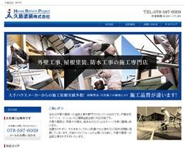 H・R・P久島塗装株式会社   様