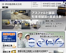 津田建設 株式会社  様