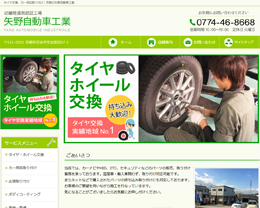 株式会社 矢野自動車工業 樣