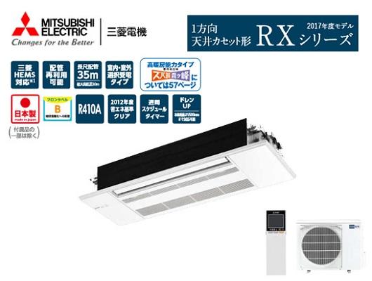 三菱 1方向天井カセット形 MLZ-RX3617AS