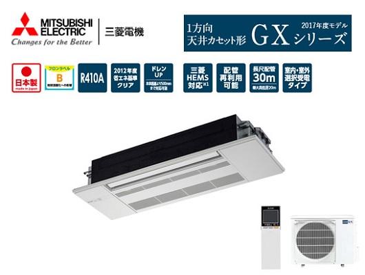 三菱 1方向天井カセット形 MLZ-GX2817AS
