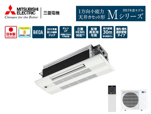 三菱 1方向小能力天井カセット形 MLZ-M2217AS