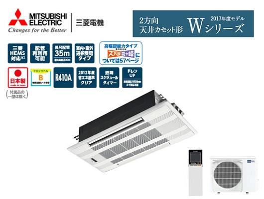 三菱 2方向天井カセット形 MLZ-W5017AS