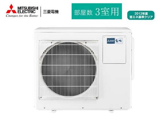 三菱 家庭用3室用室外機 MXZ-6017AS