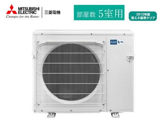 三菱 家庭用5室用室外機 MXZ-9017AS
