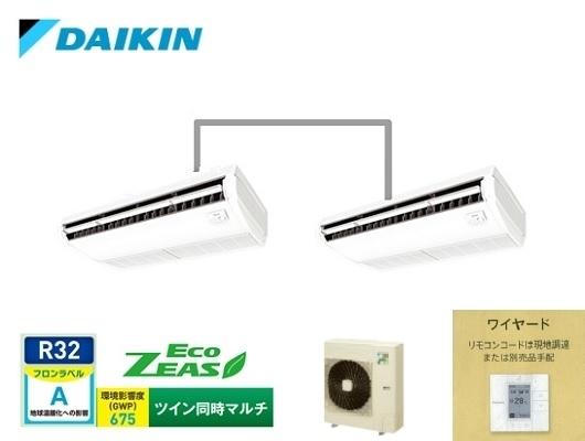 ダイキン 天井吊形<標準>タイプ ツイン同時マルチ SZRH160BCD