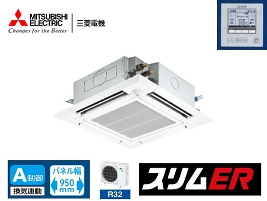 三菱 4方向天井カセット形 PLZ-ERMP40SER