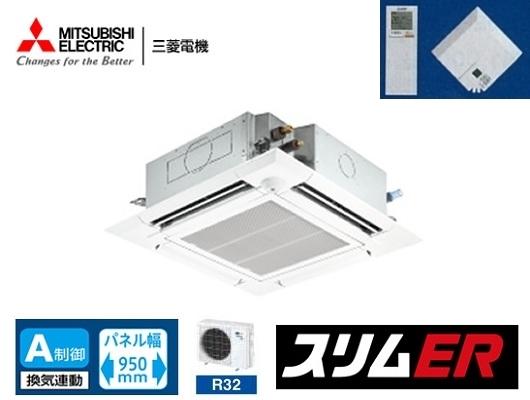 三菱 4方向天井カセット形 PLZ-ERMP63ELER