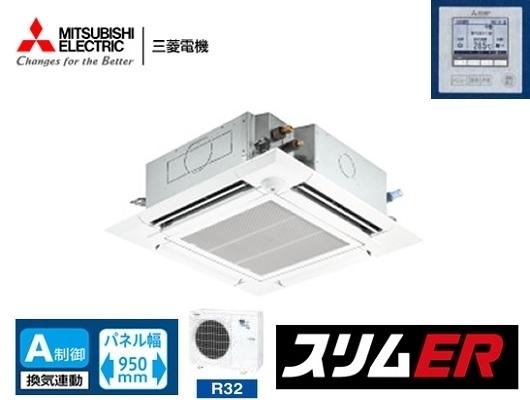 三菱 4方向天井カセット形 PLZ-ERMP80ER