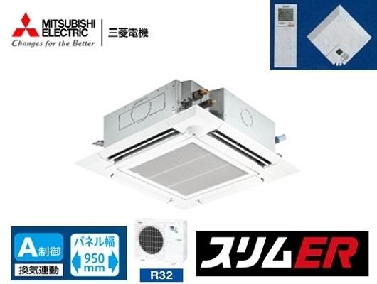 三菱 4方向天井カセット形 PLZ-ERMP80ELER